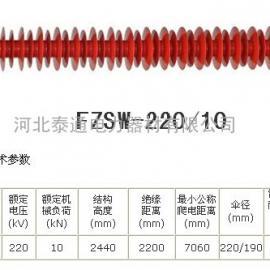 复合支柱绝缘子FZSW-220/5支柱绝缘子