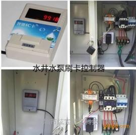 淋浴花洒IC卡一体机控水机热水计时计量水控器