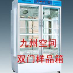 微电脑种子低温样品柜/双门样品箱