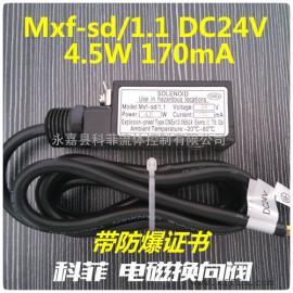 Mxf-sd/1.1正品原厂防爆电磁阀线圈