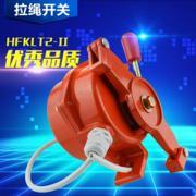 HFKLT2-II双向拉绳开关(特点)