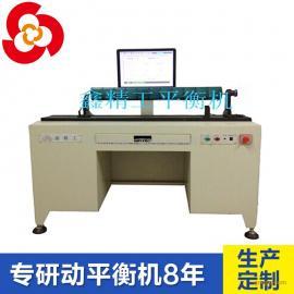 鑫精工高精度自动定位贯流风叶动平衡机|空调风叶动平衡机