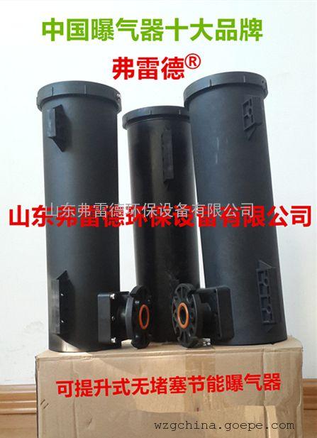 市政污水曝气器