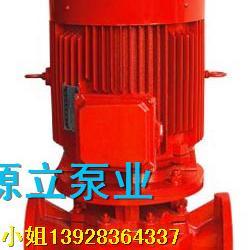 源立立式单级消防泵厂家直销欢迎订购
