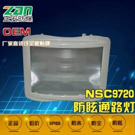产地供应NSC9720防眩通路灯隧道灯批发价格