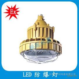 吸顶式50WLED防爆灯 护栏式LED防爆平台灯