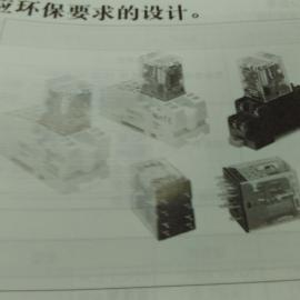 上海 和泉RU系列通用继电器