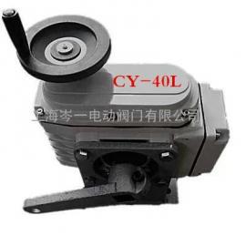 CY-40L拐臂底座式精小型角行程智能型电动执行器
