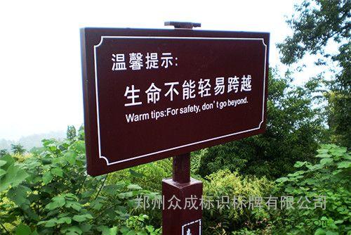 景区花草牌,树木树铭牌,景区警示牌就找【郑州众成标识】