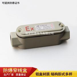 【防爆直通穿线盒】防爆过线盒,铝合金/不锈钢材质
