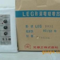 日本光商工LEG-193LS型轻漏电继电器株式会社
