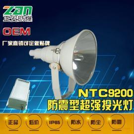 正安防爆生产厂家供应NTC9200防震型超强投光灯1000W