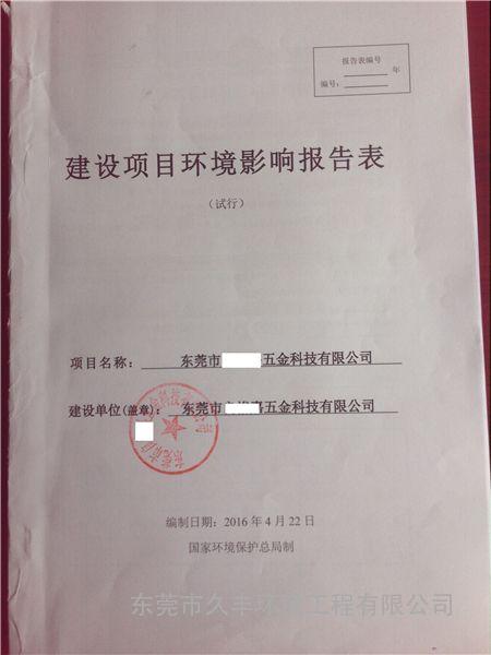 排污评估报告-东莞排污评估报告