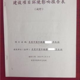 东莞环保证办理