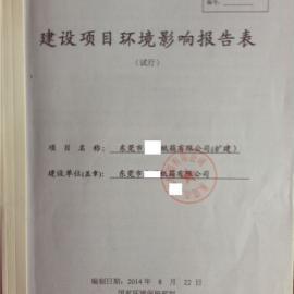 东莞环评-环评报告-东莞环评