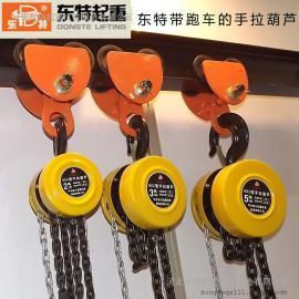 供应东特黄色5吨带跑车圆形手拉葫芦直销