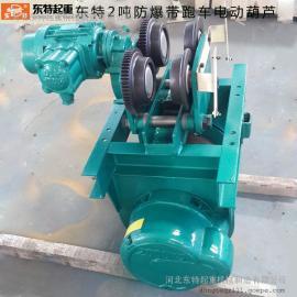 河北邯郸2吨带跑车BCD防爆电动葫芦报价