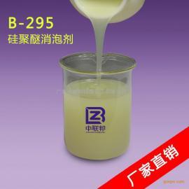 硅聚醚消泡剂 中联邦厂家直销 效果好质量好