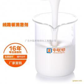 线路板消泡剂 消泡力强、稳定性高 厂家直销