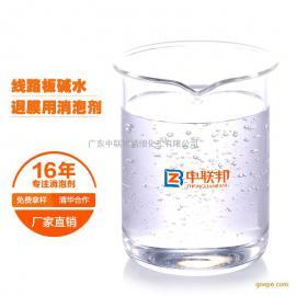 线路板碱水退膜用消泡剂 价格低廉 优势可见