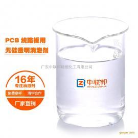 PCB线路板用无硅透明消泡剂