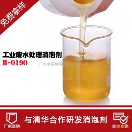 工业废水处理消泡剂 耐热性好,化学性稳定