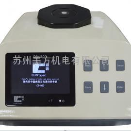 美方台式分光测色仪CS-800 粉末,胶体色差仪