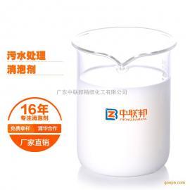 污水处理消泡剂 中联邦厂家批发/销售