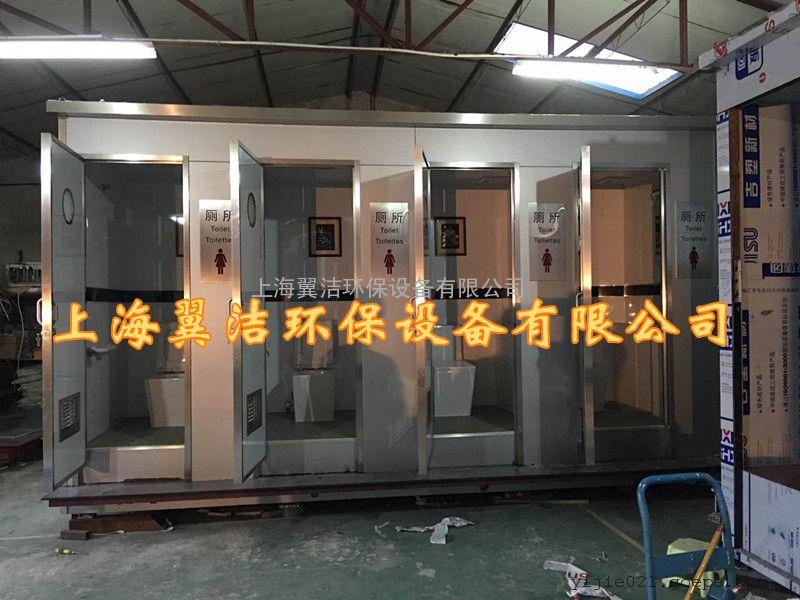 上海翼洁三厕位移动厕所 移动厕所厂家 环保厕所 移动卫生间
