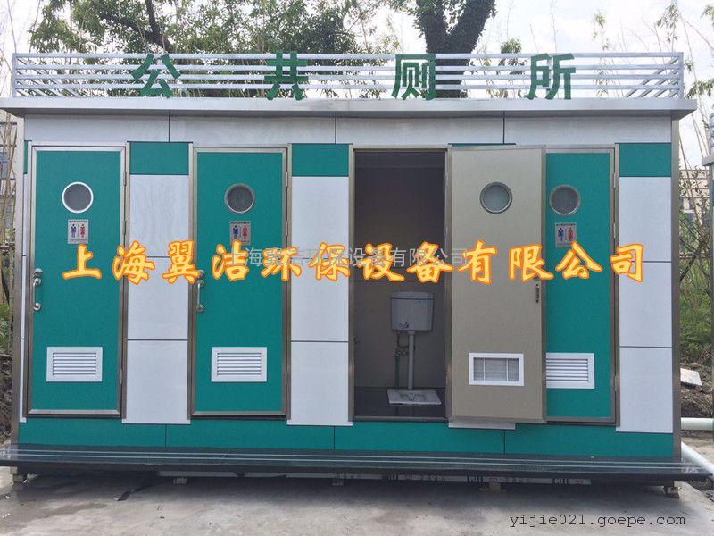上海翼洁2016新款移动厕所 环保厕所 街道移动厕所 公共卫生间