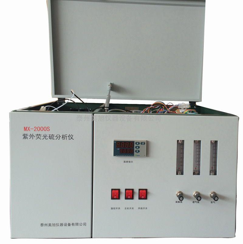 MX-2000S紫外荧光硫分析仪SH/T0689