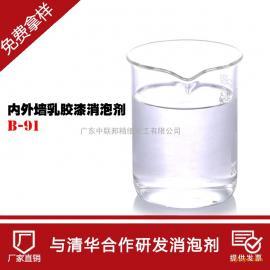 内外墙乳胶漆用消泡剂 中联邦消泡剂供应
