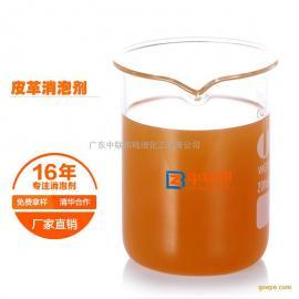 皮革消泡剂 正品保障 用量0.01%快速消泡