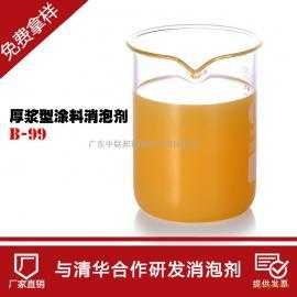 水性厚浆型涂料消泡剂 中联邦出品 消泡就是快