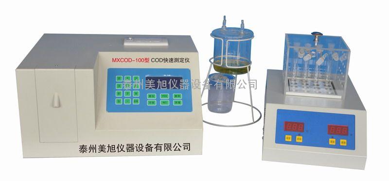 MXCOD -100型(HCA-100A )COD快速测定仪