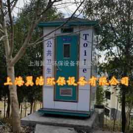 上海翼洁供应移动厕所、移动卫生间、移动公厕厂家定制质量保证!