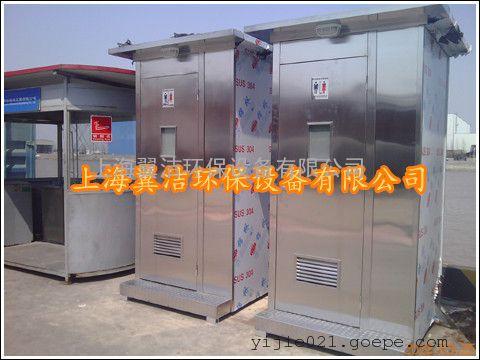 上海翼洁专供不锈钢移动厕所 不锈钢连体卫生间 不锈钢移动公厕厂