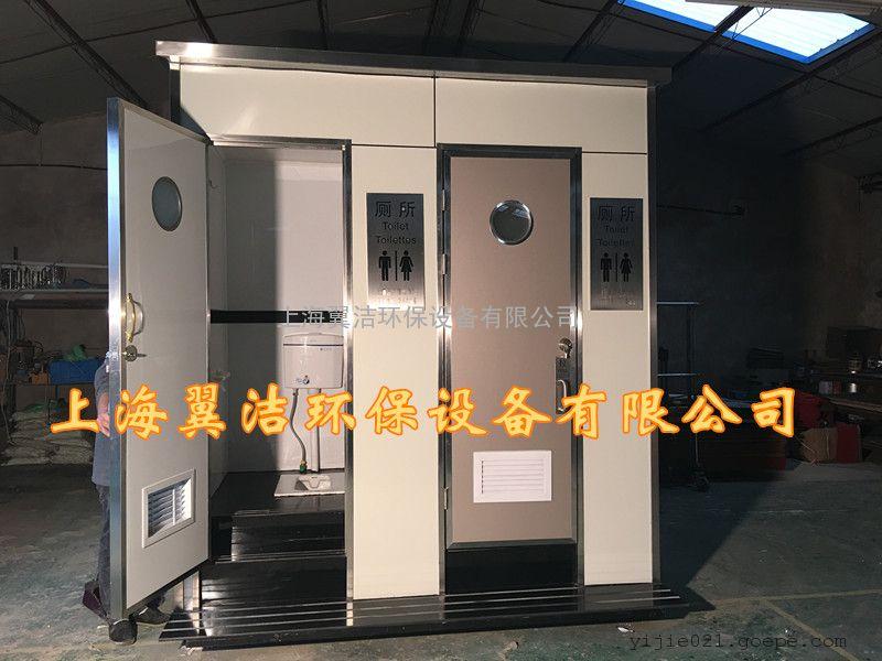 上海翼洁供应环保厕所 环保公厕 移动卫生间 移动洗手间定制