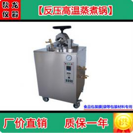 【特价】反压高温蒸煮锅 50L全不锈钢 真空包装食品杀菌锅
