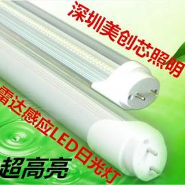 LED微波感应日光灯管