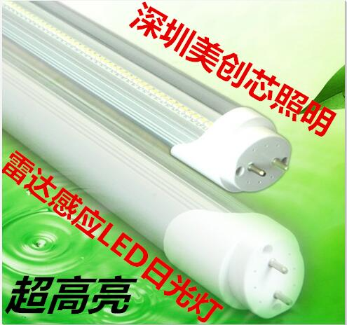 T5LED日光灯管