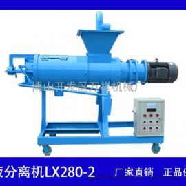 LX280-2螺旋挤压式固液分离机