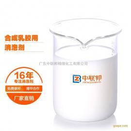 中联邦 合成乳胶用消泡剂 用量少 消泡快