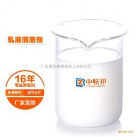 乳液消泡剂 用量0.01%快速消泡