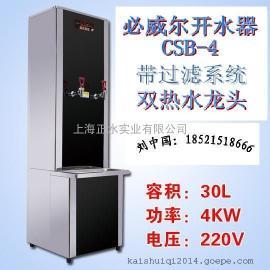全自动步进式开水器全国唯一正品必威尔CSB-4