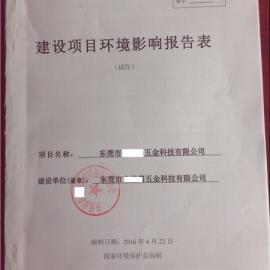 东莞常平环评公司-常平环评审批