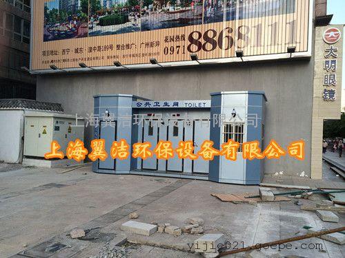 上海翼洁供应发泡式移动厕所 环保厕所 移动公厕 环保公厕