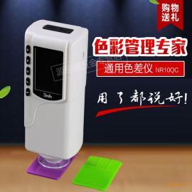 3nh三恩驰分光测色仪NR10QC色差仪物品色差计色彩分析