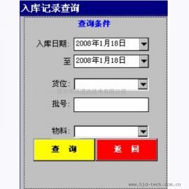 仓库盘点机 仓库条码扫描 医药数据采集器软件定制 药监PDA