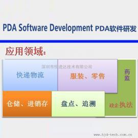 定制开发各类手持终端机|数据采集软件|PDA软件开发|PDA程序开发
